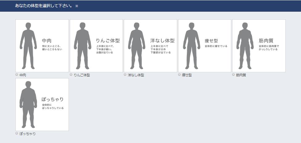 様々な体型に対応している