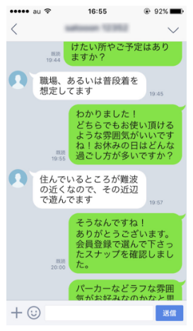 LINE@のやり取りの様子②