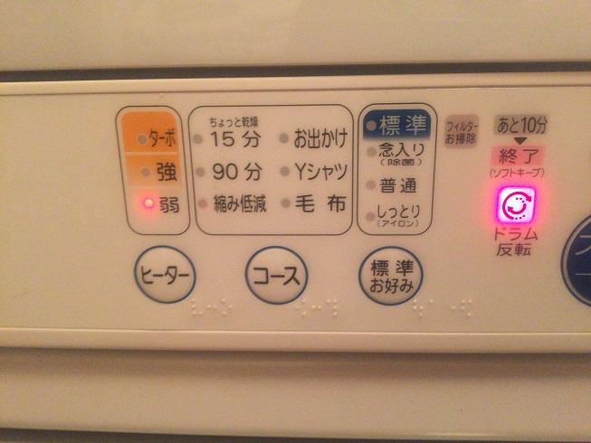 乾燥機のモード