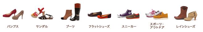 靴のカテゴリー