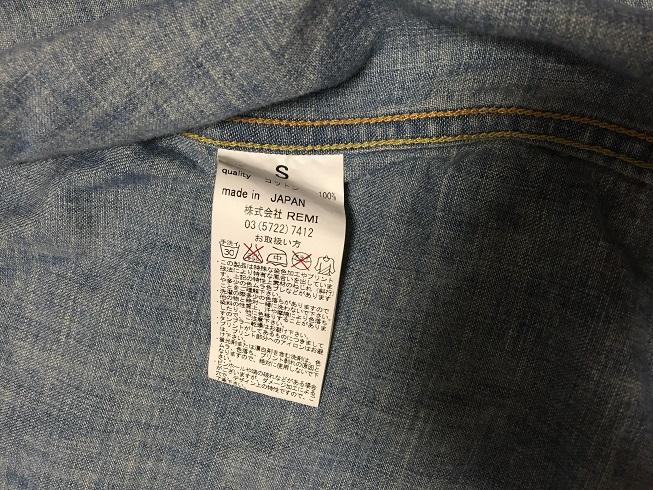 Sサイズのレミレリーフデニムシャツ